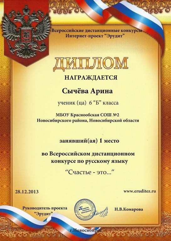 Всероссийский конкурс проектов по истории