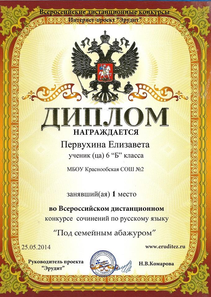 Сочинения всероссийского конкурса сочинений 2017